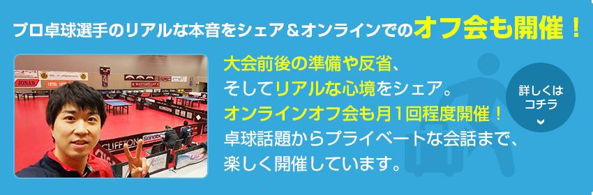 プロ卓球選手のリアルな心情や生活をシェア!!(不定期)